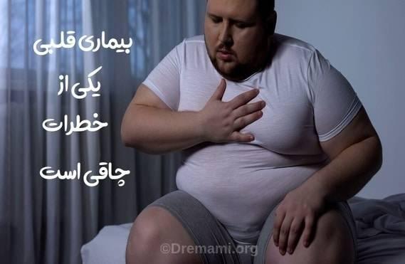 چاقی موجب بیماری قلبی می شود