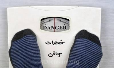 خطرات چاقی