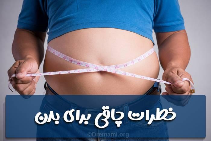 خطرات اضافه وزن برای بدن