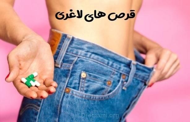 برخی از قرص های لاغری در درمان چاقی موثر هستند
