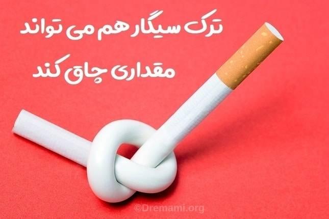 ترک سیگار هم موجب افزایش وزن خواهد شد