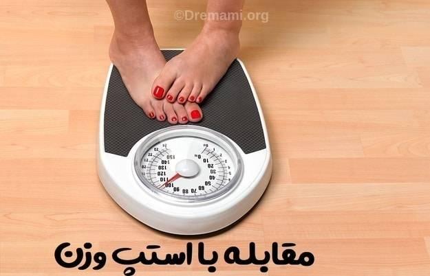 چگونه استپ وزن را بشکنیم