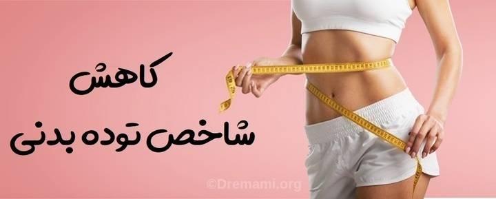 کاهش شاخص توده بدنی