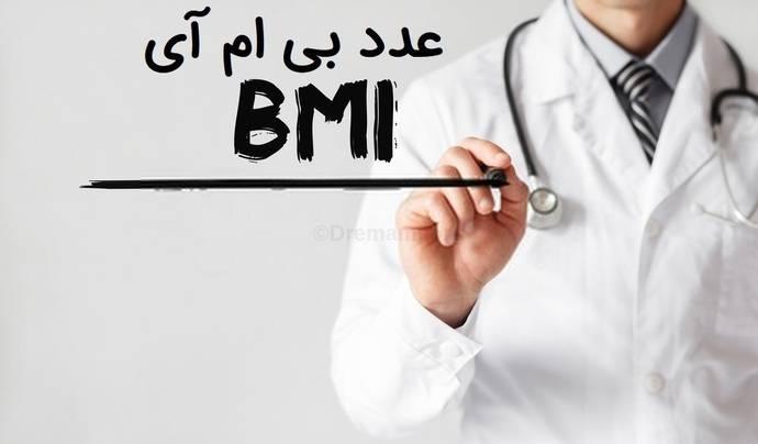 عدد bmi