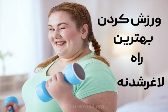 ورزش کردن بهترین راه کاهش وزن هست