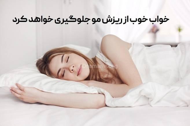 خواب خوب بعد از عمل برای جلوگیری از این عارضه مهم است