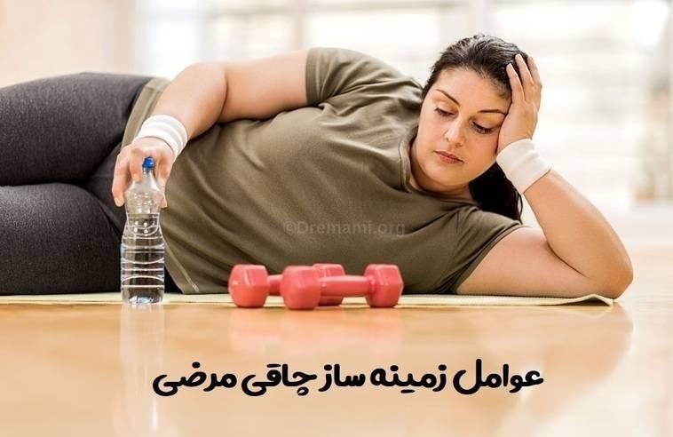 عوامل زمینه ساز چاقی مرضی
