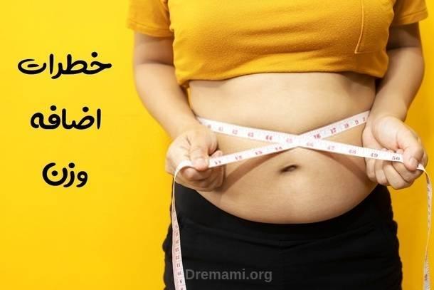 عوارض اضافه وزن