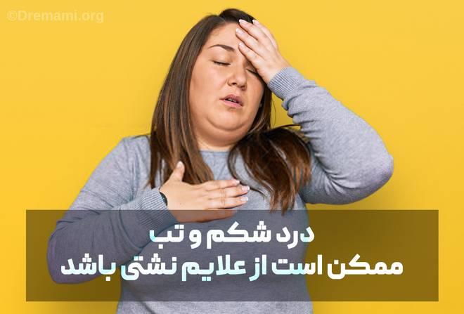 تب و درد شکم