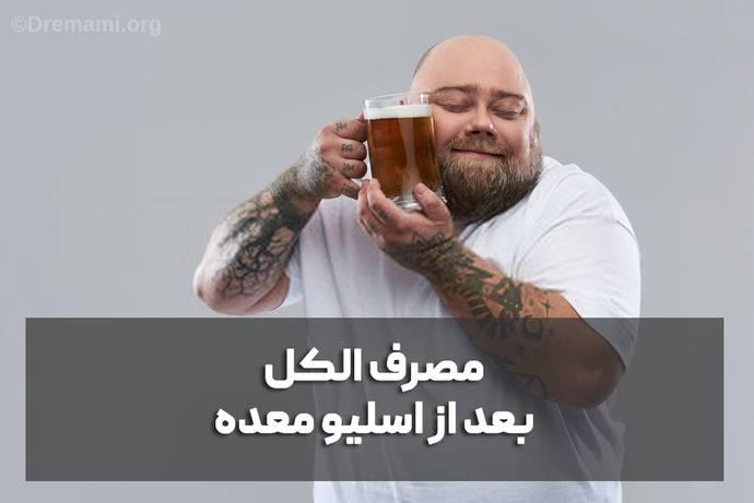 مصرف الکل بعد از اسلیو معده