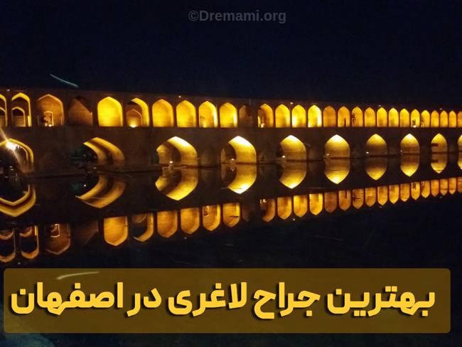 بهترین جراح لاغری در اصفهان