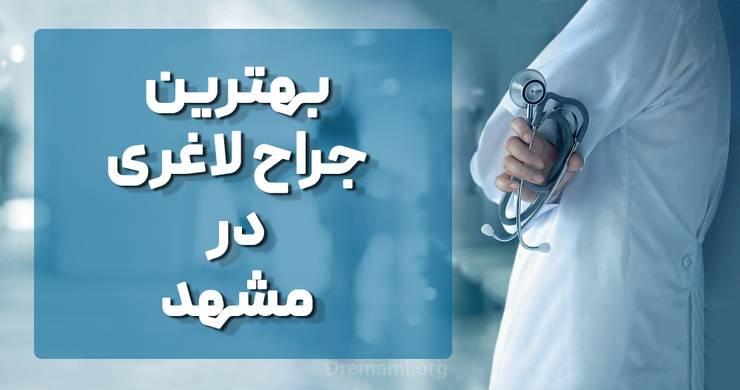 بهترین جراح لاغری در مشهد