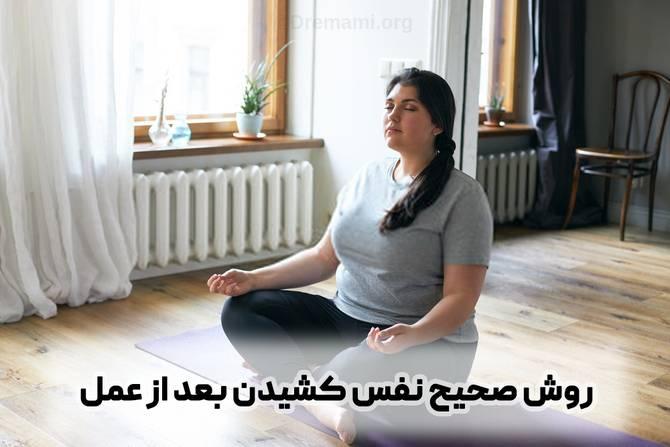روش نفس کشیدن صحیح بعد از عمل