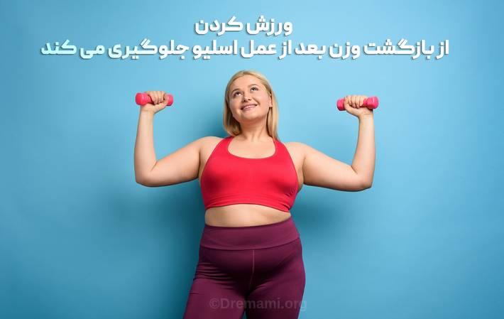 ورزش کردن از بازگشت وزن بعد از عمل اسلیو معده جلوگیری می کند