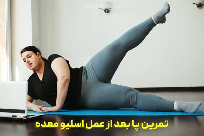 تمرینات پا بعد از عمل