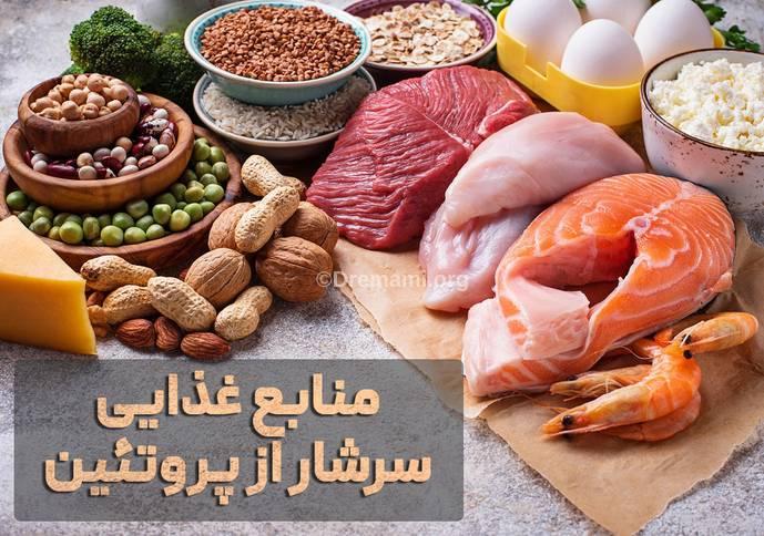 منابع غذایی سرشار از پروتئین