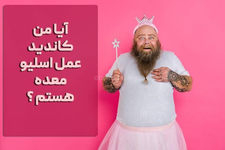 کاندیدای عمل اسلیو معده در اصفهان