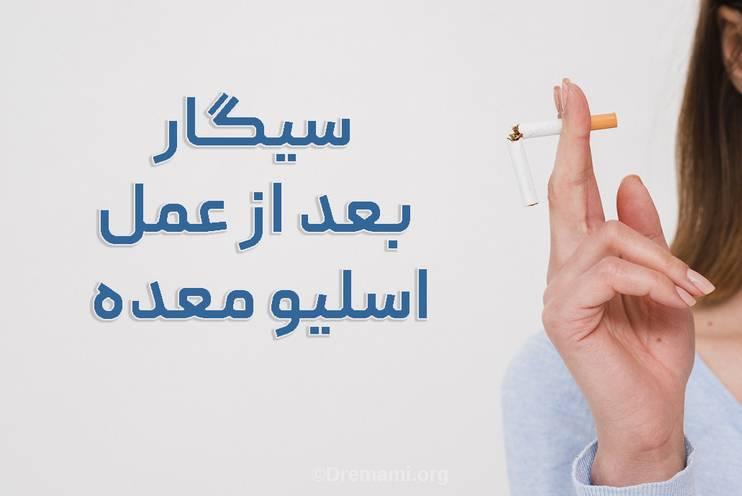 سیگار بعد عمل اسلیو معده
