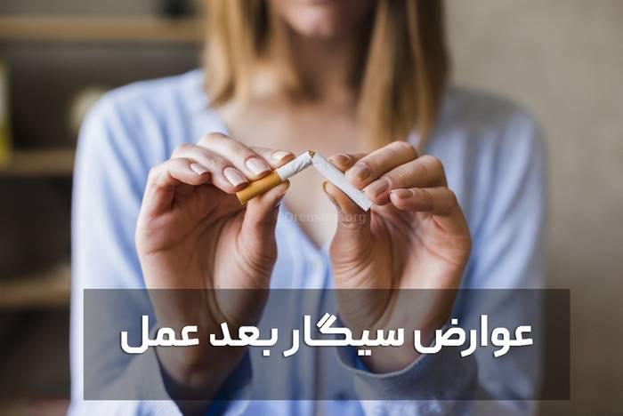 عوارض بعد از عمل مرتبط با سیگار