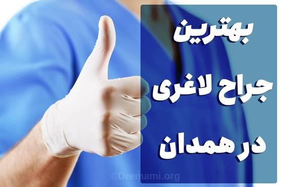 بهترین جراح اسلیو معده در همدان
