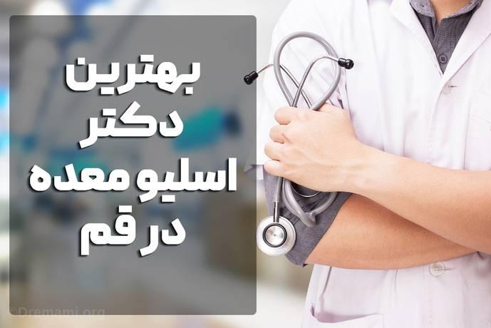 بهترین جراح اسلیو معده در قم