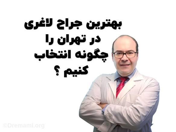 تصویر شاخص بهترین جراح لاغری در تهران