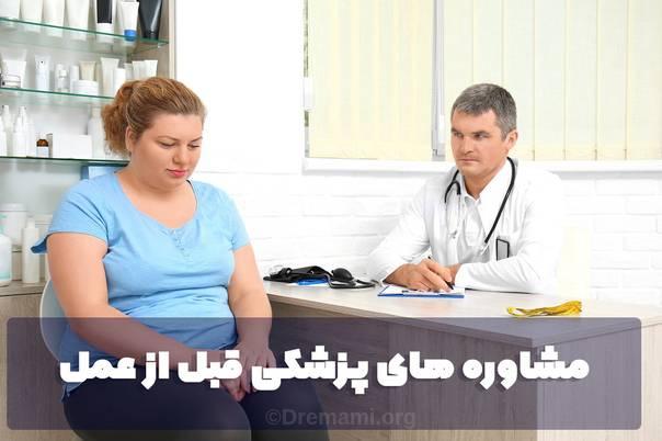 مشاوره های قبل از عمل اسلیو معده در همدان