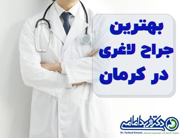 بهترین دکتر اسلیو معده در کرمان