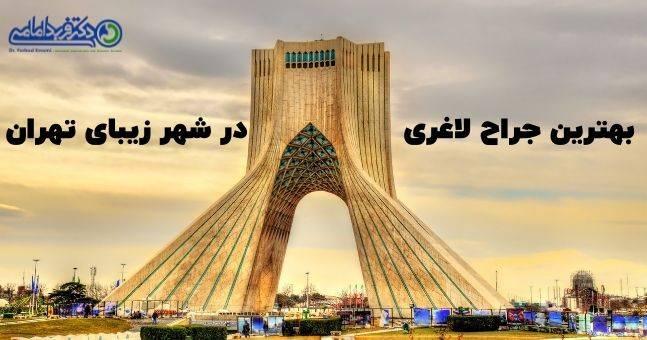 در جستجوی بهترین جراح لاغری در تهران