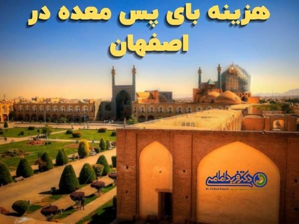 هزینه بای پس معده در اصفهان