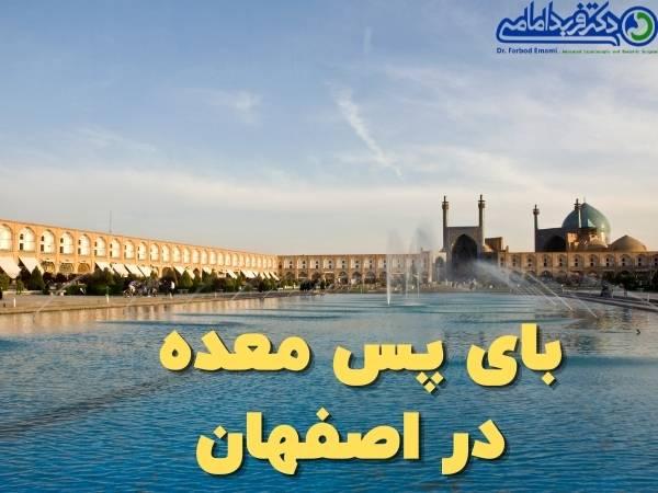 تصویر شاخص بای پس معده در اصفهان