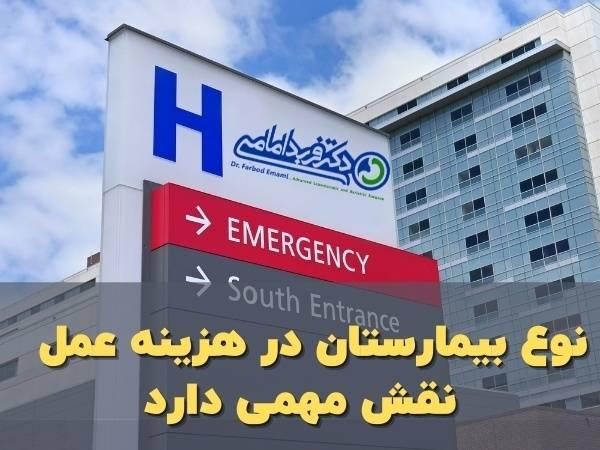 نوع بیمارستان در هزینه عمل نقش دارد