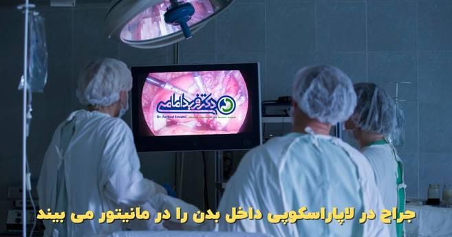 در لاپاراسکوپی جراح داخل بدن را در مانیتور می بیند