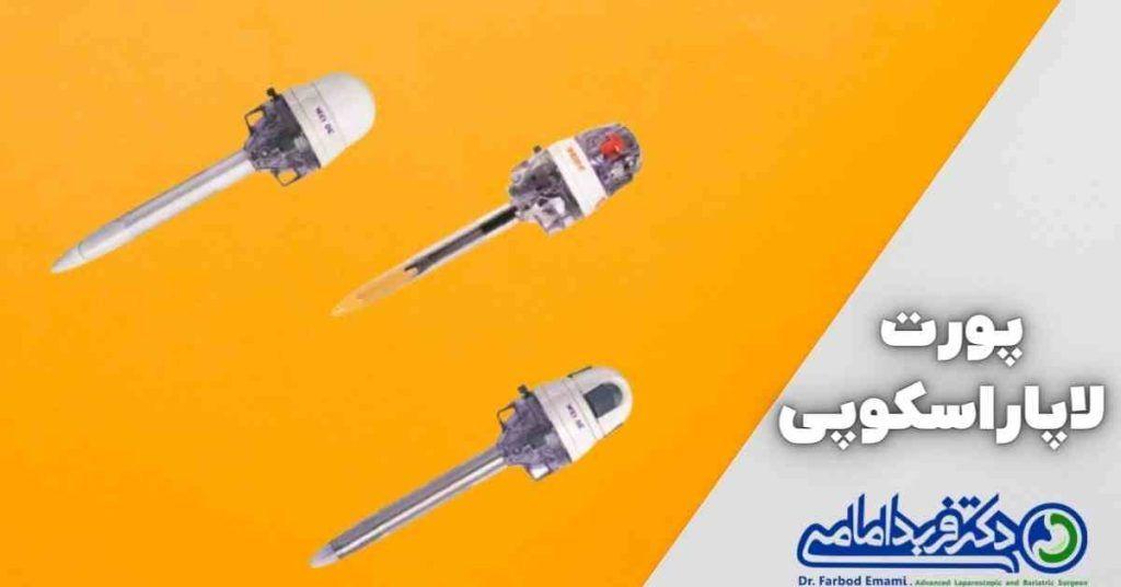 پورت (تروکار) لاپاراسکوپی برای ورود ایمن لوازم عمل اسلیو معده به داخل بدن استفاده می شود