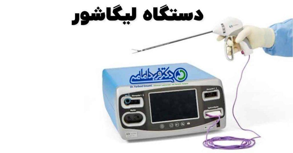 دستگاه لیگاشور برای جدا کردن معده از اطراف و کنترل خونریزی استفاده می شود