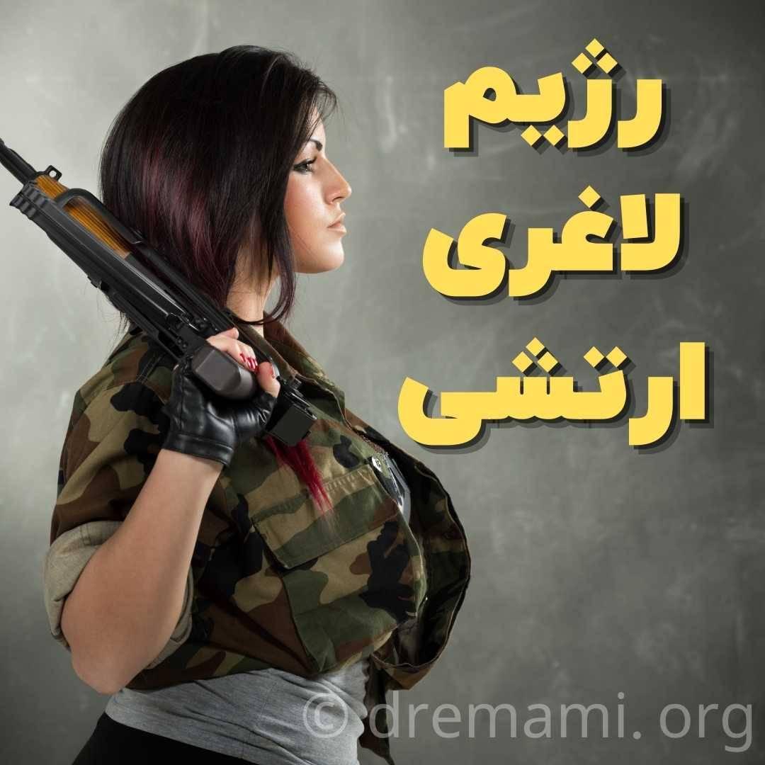 تصویر شاخص رژیم لاغری ارتشی