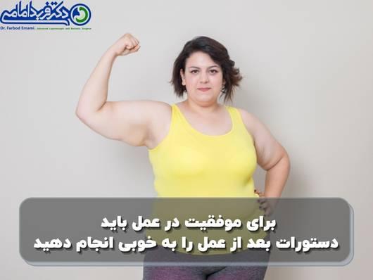 مراقبت های بعد از عمل جراح اسلیو معده در کرمان
