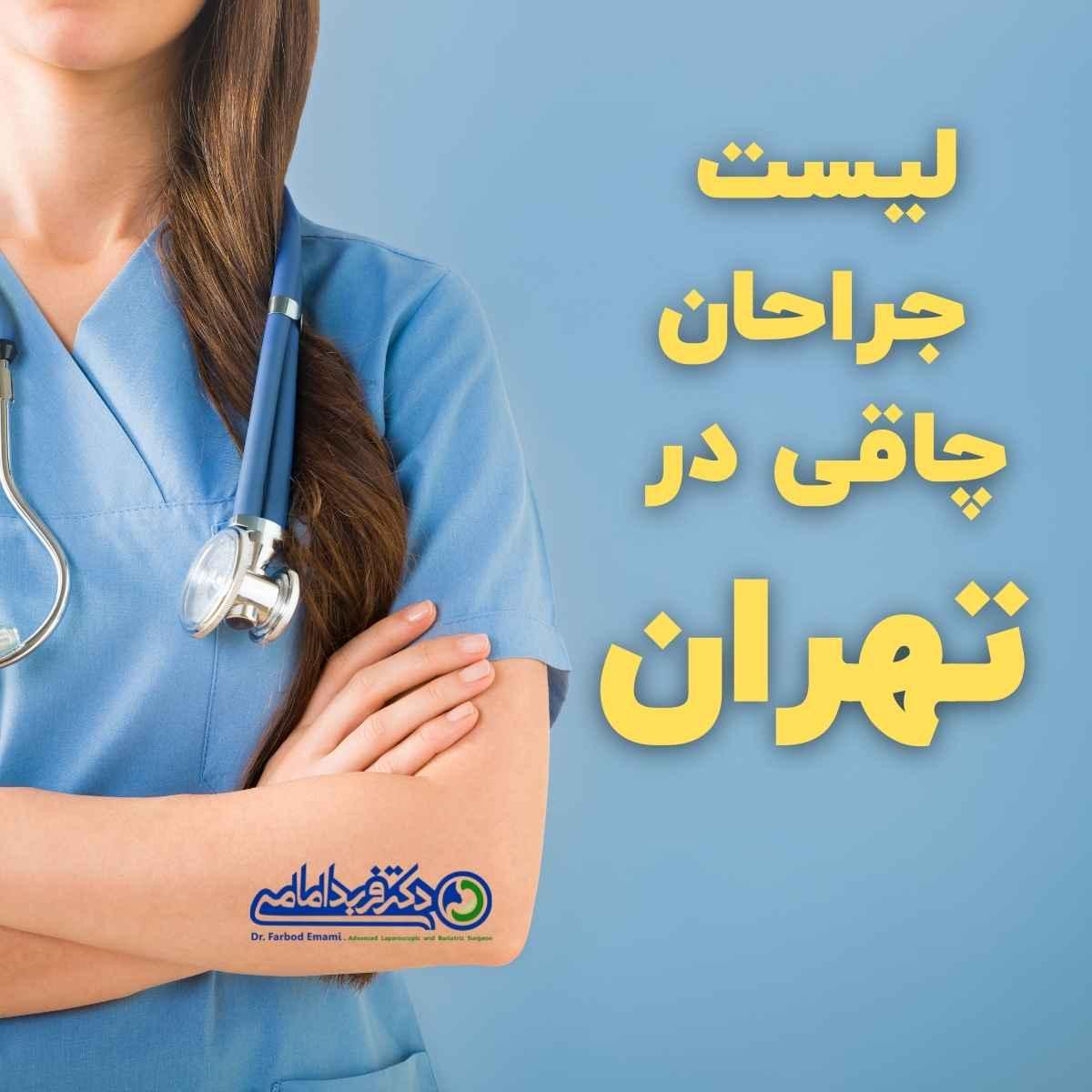 تصویر شاخص لیست جراحان چاقی تهران