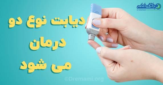 دیابت نوع 2 قابل درمان است