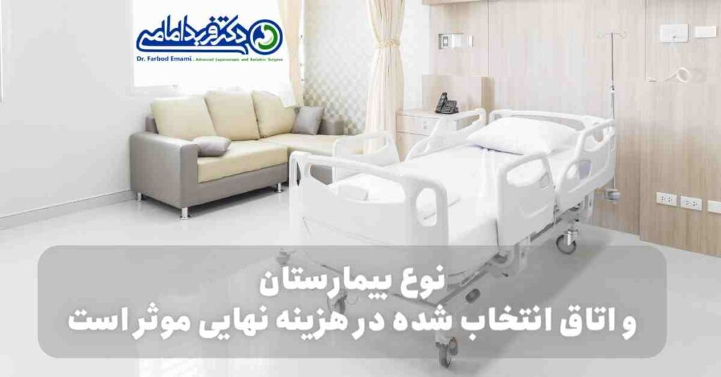 نوع اتاق انتخاب شده در هزینه عمل اسلیو در بیمارستان البرز کرج موثر است.