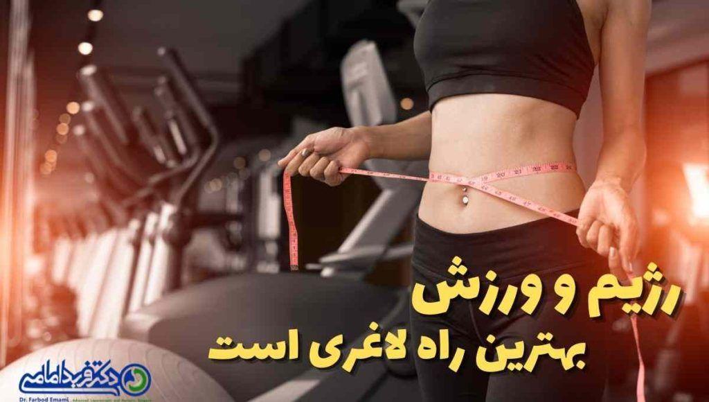 رژیم و ورزش ایمن ترین راه لاغری است