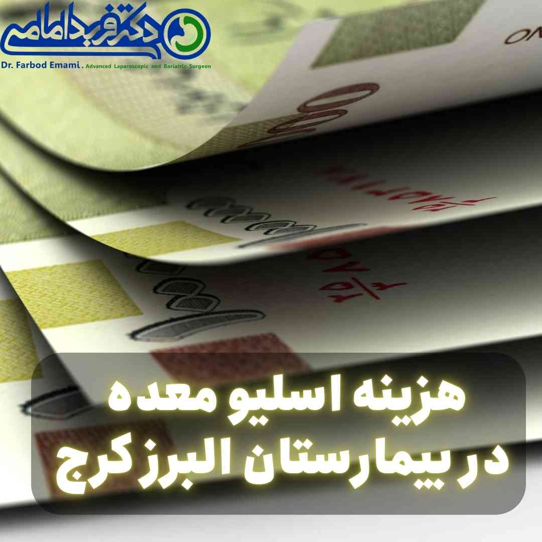 تصویر شاخص هزینه اسلیو معده در بیمارستان البرز کزج