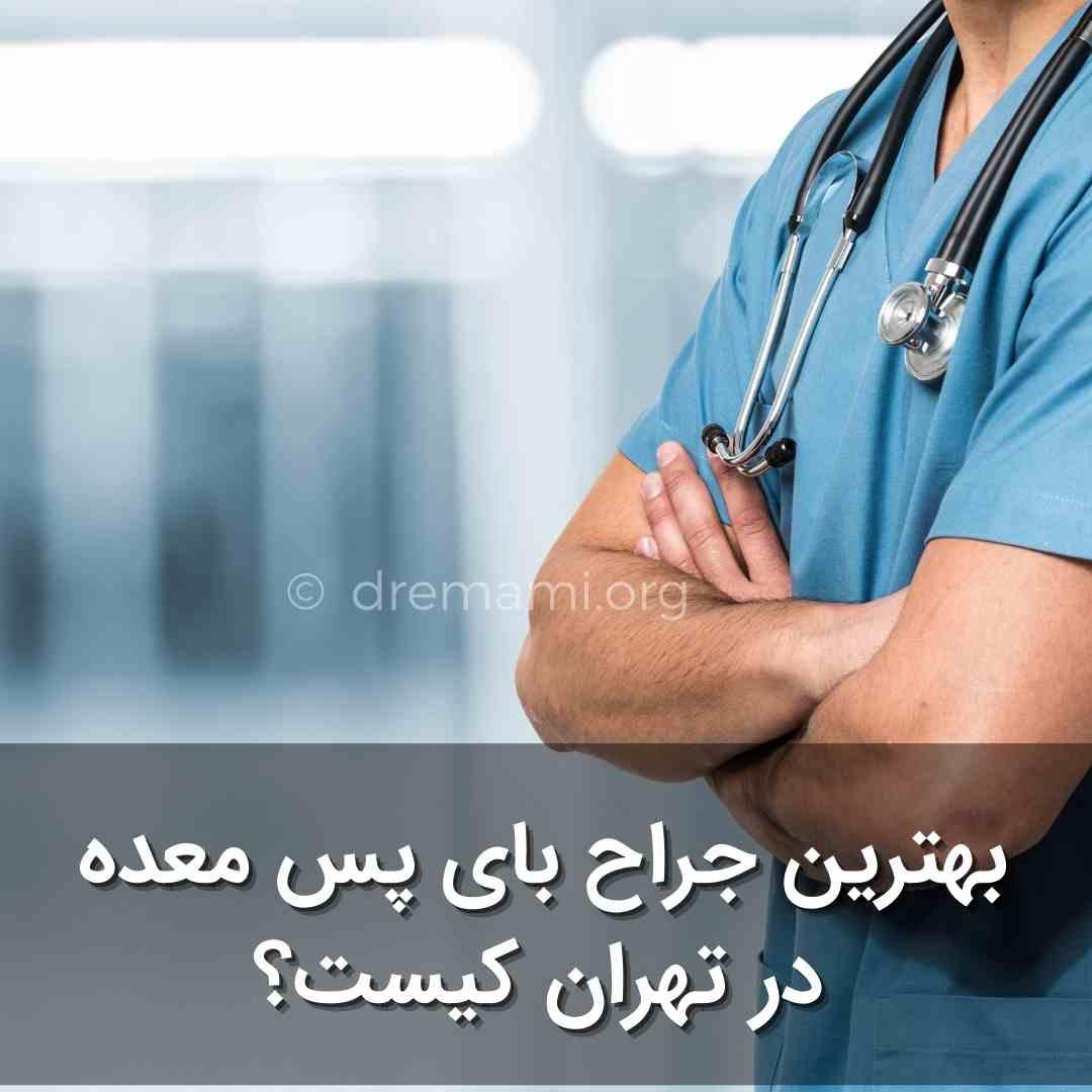 تصویر شاخص بهترین جراح بای پس معده در تهران